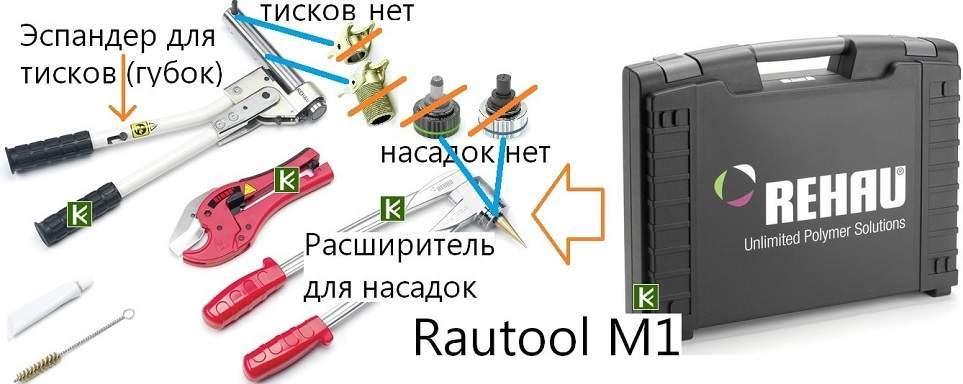 купить рехау раутул м1 инструмент rehau rautool m1 цены в москве