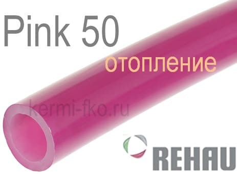 11360921006 Rehau Pink 50 Рехау Пинк