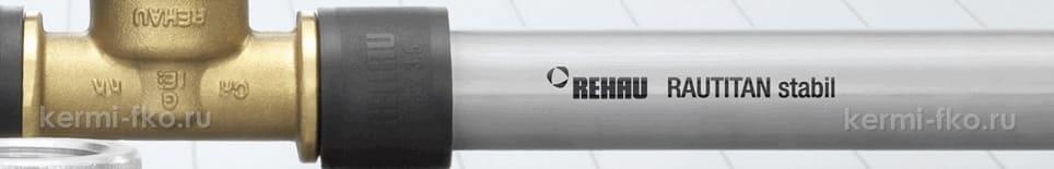 Трубы Rehau Stabil (Рехау Стабил)
