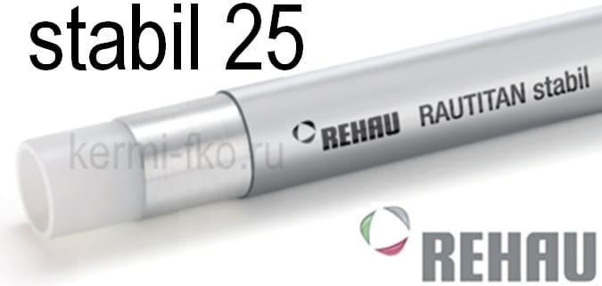 11301411050 Rehau Stabil 25 Рехау Стабил